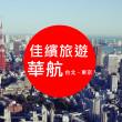 Tokyo旅展